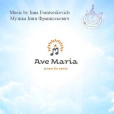 """Ave Maria"" for baritone and piano"