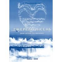 """Джерело пісень"" - сollection of vocal pieces for children and youth (print version)"