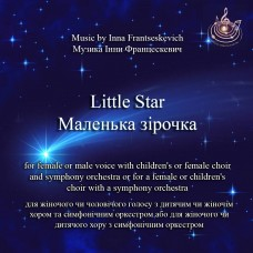 "Song ""Little star""/""Маленькая звёздочка""/""Маленька зірочка"" for choir and orchestra"