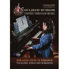 """Collection of vocal pieces """"United Through Music"""" for children and youth (electronic variant)"""