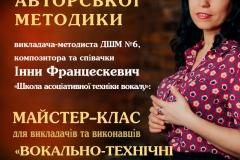 Афиша-мастер-класса-ноябрь-2017